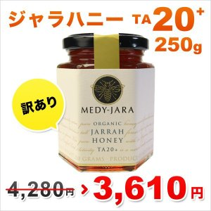 OUTLET ジャラハニー TA 20+ 250g マヌカハニーと同様の健康活性力! オーストラリア・オーガニック認定 honey はちみつ 蜂蜜の商品画像|ナビ