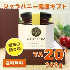 送料無料 健康の贈り物 ギフト ジャラハニー TA 20+ 380g オーストラリア・オーガニック認定 honey はちみつ 蜂蜜 jarrah