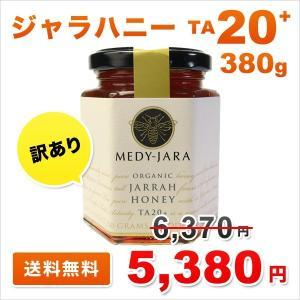 送料無料 訳あり OUTLET ジャラハニー TA 20+ 380g  マヌカハニーと同様の健康活性力! オーストラリア・オーガニック認定 honey はちみつ 蜂蜜|jarrah