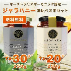 ジャラハニー TA 30+&20+ 各250g 2本セット マヌカハニーと同様の健康活性力 オーガニック認定 はちみつ 蜂蜜 送料無料|jarrah