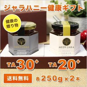 送料無料 健康の贈り物 ギフト ジャラハニー TA 30+&20+ 各250g 2本セット オーストラリア・オーガニック認定 honey はちみつ 蜂蜜 jarrah