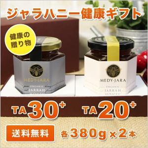 クーポンで10%OFF 健康の贈り物 ギフト ジャラハニー TA 30+&20+ 各380g 2本セット  オーストラリア・オーガニック認定 honey はちみつ 蜂蜜 送料無料|jarrah