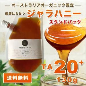 大協賛セール クーポンで40%OFF ジャラハニーTA 20+ 130g スタンドパック マヌカハニーと同様の健康活性力 オーストラリア・オーガニック認定 はちみつ 蜂蜜|jarrah