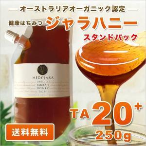 大協賛セール クーポンで40%OFF ジャラハニーTA 20+ 250g スタンドパック マヌカハニーと同様の健康活性力 オーストラリア・オーガニック認定 はちみつ 蜂蜜|jarrah