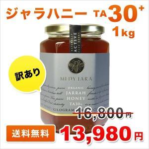 送料無料 訳あり OUTLET ジャラハニー TA 30+ 1,000g 1kg マヌカハニーと同様の健康活性力! オーストラリア・オーガニック認定 honey はちみつ 蜂蜜|jarrah