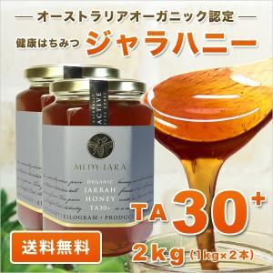 ジャラハニー TA 30+ 1,000g×2本セット 2kg マヌカハニーと同様の健康活性力 オーガニック認定 はちみつ 蜂蜜 送料無料|jarrah