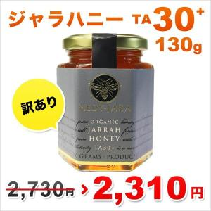 訳あり OUTLET ジャラハニー TA 30+ 130g  マヌカハニーと同様の健康活性力! オーストラリア・オーガニック認定 honey はちみつ 蜂蜜|jarrah