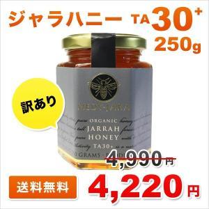 送料無料 訳あり OUTLET ジャラハニー TA 30+ 250g  マヌカハニーと同様の健康活性力! オーストラリア・オーガニック認定 honey はちみつ 蜂蜜|jarrah
