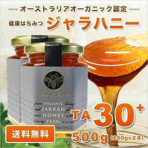 ジャラハニー TA 30+ 250g×2本セット 500g マヌカハニーと同様の健康活性力 オーガニック認定 はちみつ 蜂蜜 送料無料|jarrah