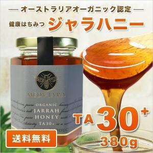 ジャラハニー TA 30+ 380g マヌカハニーと同様の健康活性力 オーストラリア・オーガニック認定 はちみつ 蜂蜜 honey 送料無料|jarrah