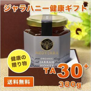送料無料 健康の贈り物 ギフト  ジャラハニー TA 30+ 380g オーストラリア・オーガニック認定 honey はちみつ 蜂蜜 jarrah