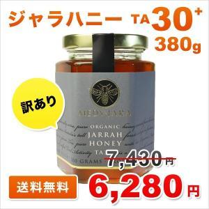 送料無料 訳あり OUTLET ジャラハニー TA 30+ 380g  マヌカハニーと同様の健康活性力! オーストラリア・オーガニック認定 honey はちみつ 蜂蜜|jarrah