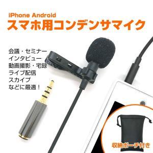 iPhone Android 対応 スマホ コンデンサマイク ピンマイク 全指向性 高性能 マイク ...