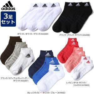 adidas3S パフォーマンス 3Pアンクルソックス(3足セット)靴下 KAW64【16】