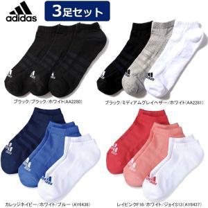 adidas3S パフォーマンス 3Pアンクルソックス(3足セット)靴下 KAW66【16】