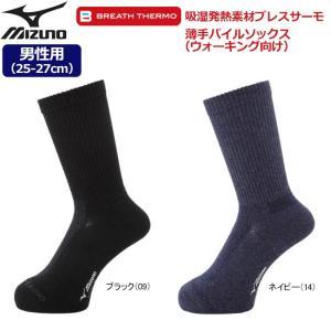 MIZUNO男性用 メンズ 吸湿発熱 BRETH THERM...