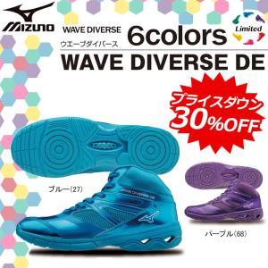 【2/15】MIZUNO ウエーブダイバースDE(WAVE DIVERSE DE)限定カラー 6colors limited フィットネスシューズ 男女兼用 K1GF1674