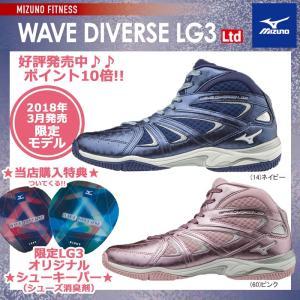 LG3シューキーパーおまけ付♪ポイント10倍! 即日出荷 18年SSモデル MIZUNO ミズノ 男女兼用 フィットネスシューズ LG3 限定カラー K1GF1875