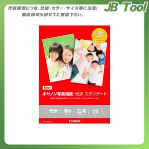 キヤノン 写真用紙・光沢スタンダード 2L 5...の関連商品9