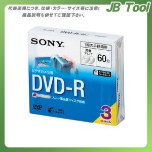 ソニー 録画用 DVD-R 3枚入 3DMR60Aの商品画像