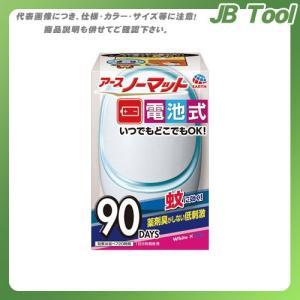 ■メーカー名 ●アース製薬  ■特長 ●コンセント不要、持ち運びに便利な電池式蚊取り。強い拡散力で効...