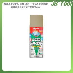 カンペハピオ 油性シリコンラッカースプレー ベージュ 300ML 00587641202300