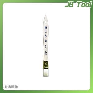 アサヒペン AP PC工作用 白毛 15mm ...の関連商品1