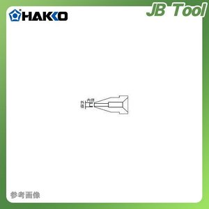 白光 HAKKO 808、809用 ノズル A...の関連商品9