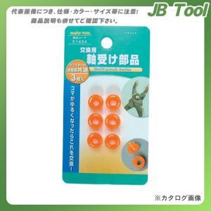 イチネンMTM(ミツトモ) 3組軸受け部品、オレンジ色 51434の画像