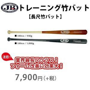 トレーニング 長尺竹バット 100cm 950g〜1000g...