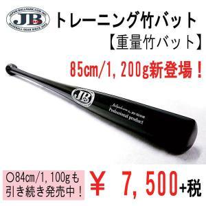 トレーニング 重量竹バット JBバット...