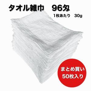 タオル雑巾 96匁 50枚入り 掃除用品 掃除用具 拭き掃除 床 掃除 業務用 まとめ買い