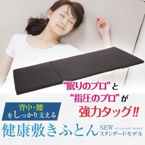 【TV放映中!】背中・腰をしっかり支える健康敷きふとん NEW スタンダードモデル