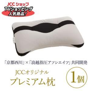 頚椎・首・頭をやさしく支える健康枕 NEWプレミアムタイプ いびき 肩こり 横向き寝 洗える 高さ調整 日本製の写真