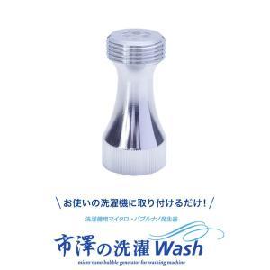 市澤の洗濯Wash マイクロバブル ウルトラファインバブル 日本製