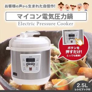 ■とにかく簡単!『家庭用マイコン電気圧力鍋』が、コンパクトサイズで新登場!!  「今までの圧力鍋は便...