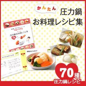 人気の圧力鍋 マジッククッキング専用お料理レシピ集70(カードタイプ)