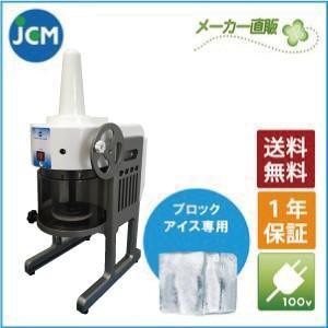 JCM アイススライサー JCM-BIS ふわふわ かき氷機 カキ氷 ブロックアイススライサー 氷 ...
