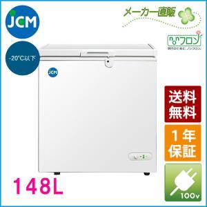 JCM 冷凍ストッカー 152L JCMC-152 業務用 ジェーシーエム 冷凍庫 ストッカー 保冷...