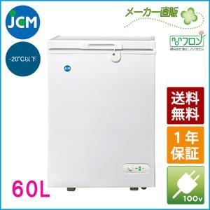 JCM 冷凍ストッカー 65L JCMC-60 業務用 ジェーシーエム 冷凍庫 ストッカー 保冷庫 ...