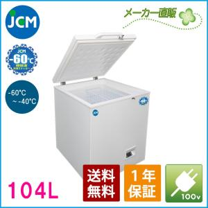【10倍ポイントセール中】JCM 超低温冷凍ストッカー 104L JCMCC-100 業務用 ジェー...