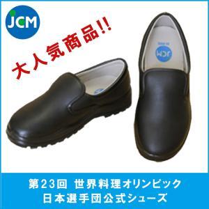 ジェーシーエム/JCM コックシューズ