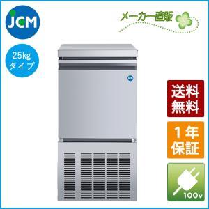 ★決算セール中★JCM 全自動製氷機 キューブアイス 25kg JCMI-25 業務用 ジェーシーエ...