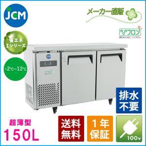 JCM ヨコ型冷蔵庫 JCMR-1245T 業務用 ジェーシーエム ヨコ型 台下 冷蔵庫 コールドテ...