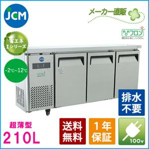 JCM ヨコ型冷蔵庫 JCMR-1545T 業務用 ジェーシーエム ヨコ型 台下 冷蔵庫 コールドテ...