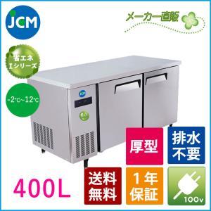 ★飲食店応援セール中★JCM ヨコ型冷蔵庫 JCMR-1575T-I  業務用 ジェーシーエム ヨコ...