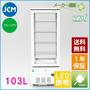 JCM 4面ガラス冷蔵ショーケース(両面扉) 103L JCMS-103W 業務用 ジェーシーエム ...