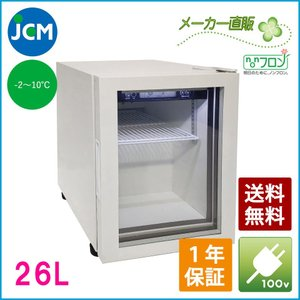 JCM 卓上型冷蔵ショーケース JCMS-26 冷蔵 冷蔵庫 保冷庫 ショーケース【代引不可】