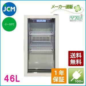 JCM 卓上型冷蔵ショーケース JCMS-46 冷蔵 冷蔵庫 保冷庫 ショーケース【代引不可】