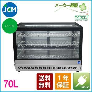JCM 卓上型対面冷蔵ショーケース(角型) JCMS-70T 冷蔵 冷蔵庫 保冷庫 ショーケース(代...